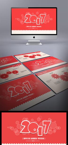 商务-010 红色商务动态模板计划总结模板通用商务模板架构完整商务汇报模板