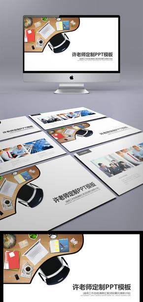 商务大气多彩通用商务PPT年终总结工作汇报工作总结