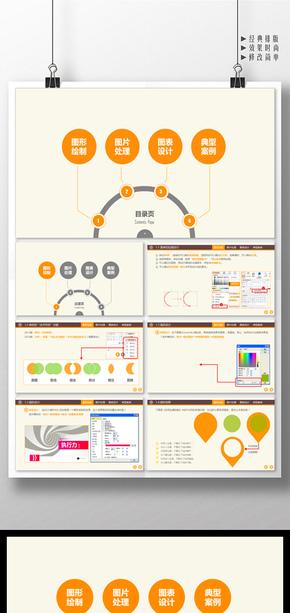 wps办公软件使用技巧使用方法