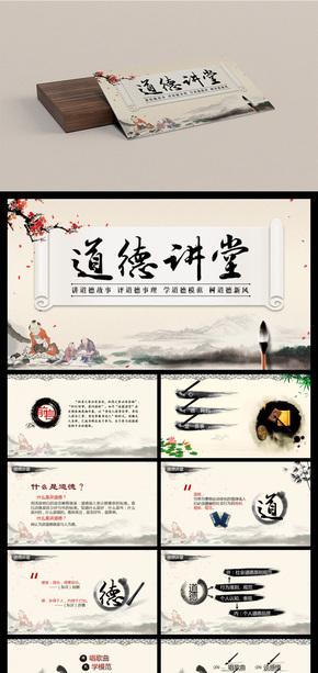 经典水墨中国风道德讲堂动态商务通用工作汇报总结ppt模板