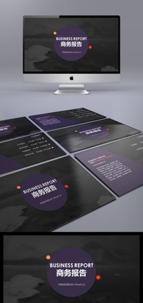 创意扁平化设计-工作汇报PPT模板