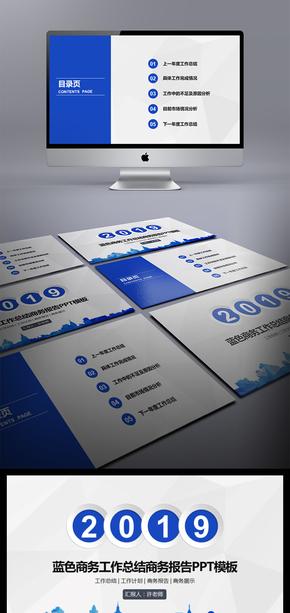 蓝色商务工作总结商务报告PPT模板架构完整商务汇报模板