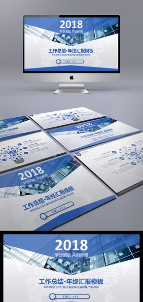 通用商务模板架构完整商务汇报模板展示模板文艺简洁通用型模板