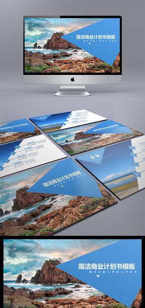 小清新商务模板计划总结模板通用商务模板架构完整商务汇报模板展示模板文艺简洁通用型模板