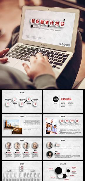 公司介绍商业计划书模板创业融资商业计划书通用PPT动态模板