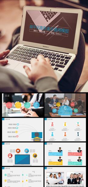 扁平化商务演示通用模板扁平化商务演示通用模板