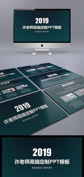 汇报 商务 报告2018年终总结计划工作汇报发布会演示模板