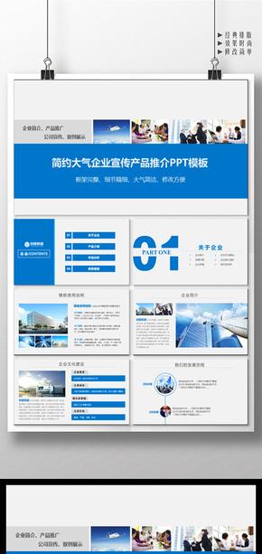 简洁商务风全新企业介绍企业计划公司介绍工作计划