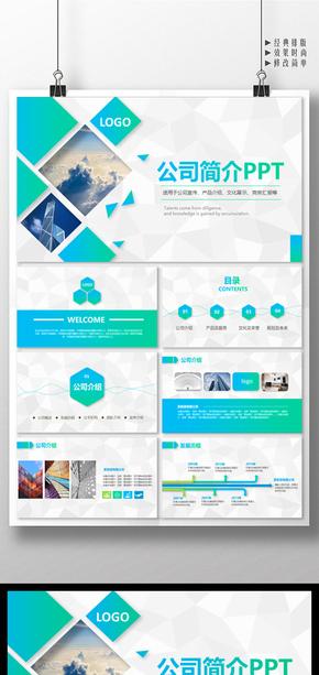 公司简介 产品宣传 企业文化 企业介绍 工作总结