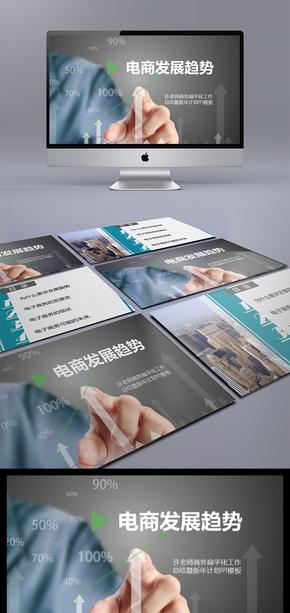 电商发展趋势蓝色扁平科技感商务汇报模板
