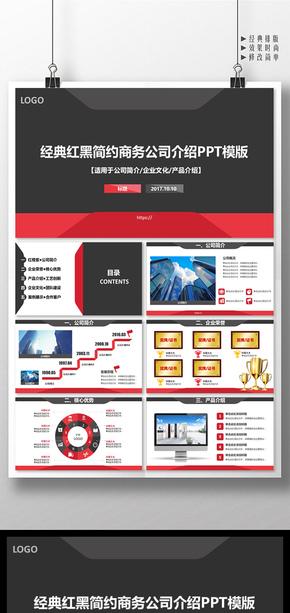 经典红黑简约商务公司介绍工作介绍工作总结企业介绍企业总结PPT模版