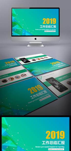 商务动态模板计划总结模板通用商务模板架构完整商务汇报模板