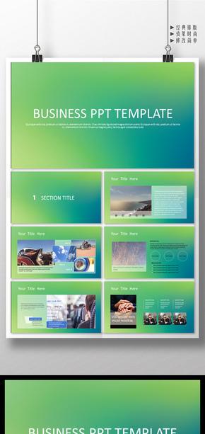 小清新商务模板计划总结模板通用商务模板