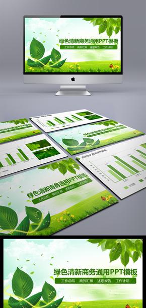 绿色清新商务通用商务模板计划总结模板PPT模板