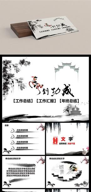 复古中国风水墨通用PPT总结模板通用商务模板架构完整商务汇报模
