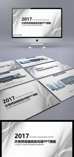 欧美汇报模板展示模板简约商务创意实用汇报PPT模板