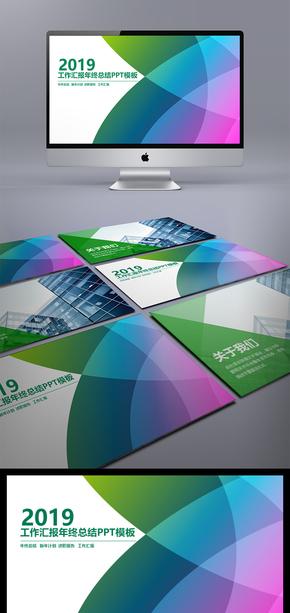 绿色板架构完整商务汇报模板展示模板欧美风格商务模板计划书