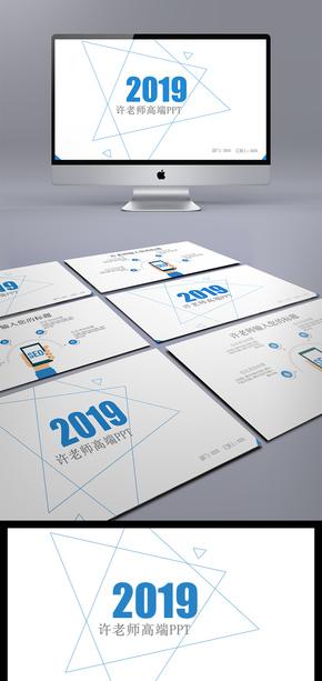 2019总结计划简历汇报PPT模板新年总结年终总结年中总结