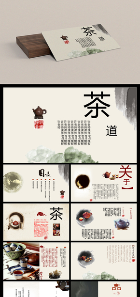 中国风禅茶一味PPT工作汇报总结模板计划总结模