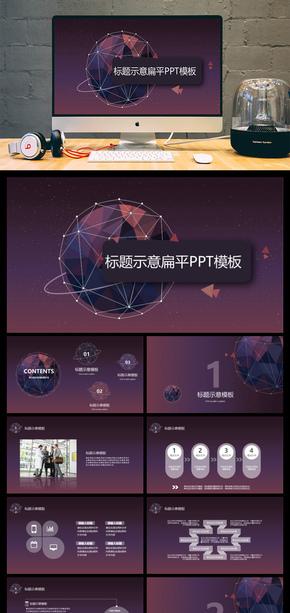 紫色蓝色大气智能科技信息汇报模板