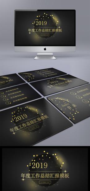 金色模板计划总结模板通用商务模板架构完整商务汇报模板