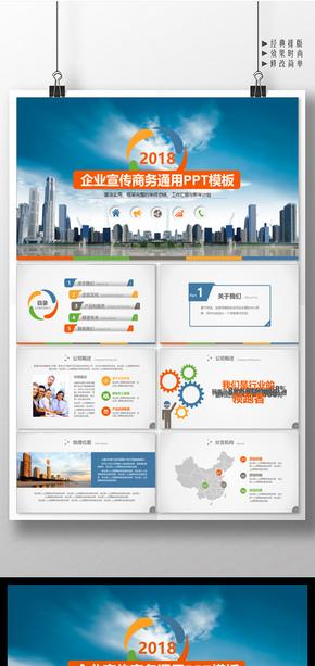 企业介绍公司介绍企业简介公司简介创业融资企业文化企业宣传PPT模板