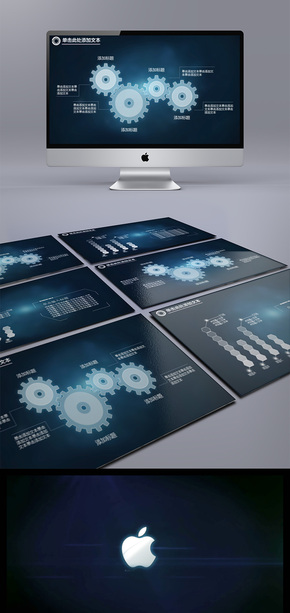 商务蓝】苹果风格蓝色2017商务报告模板