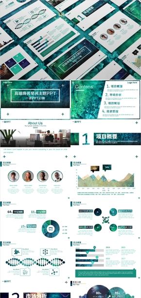 绿色水墨清新风格商务项目展示PPT
