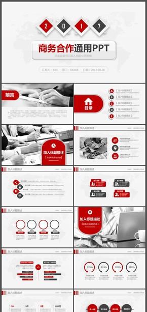 红黑色商务合作通用合作共赢PPT模板