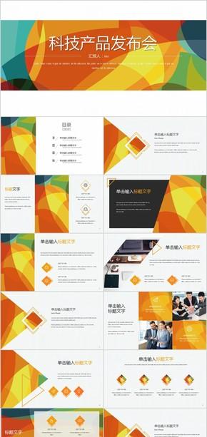 多彩科技产品年终总结商业计划书PPT模板
