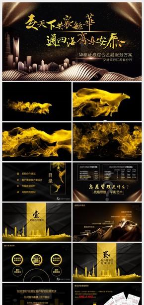 江苏省分行华泰证券综合服务方案