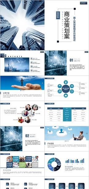 商业策划蓝色商务风格PPT模板