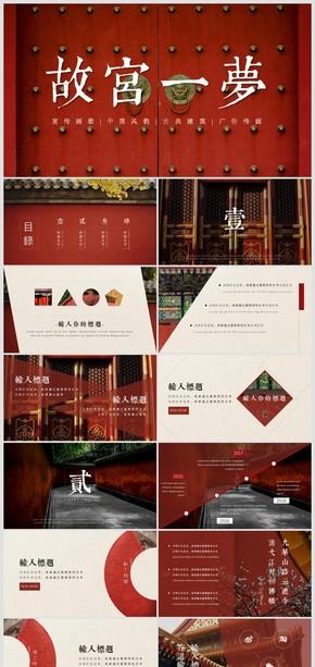 中国风画册之故宫一梦