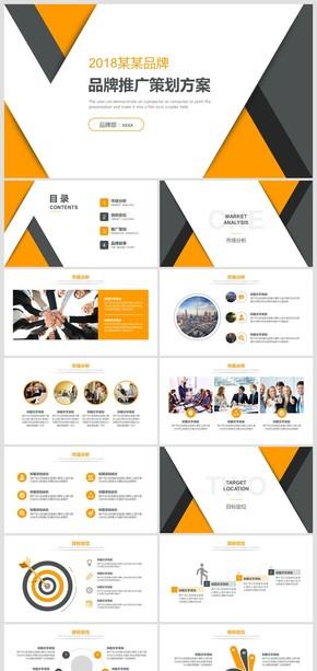 黄色商务品牌推广规划方案PPT模板