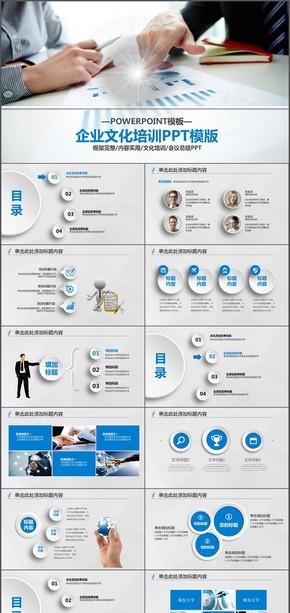 微立体企业文化培训PPT模版