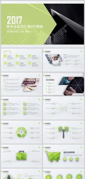 商务总结系列汇报PPT模板
