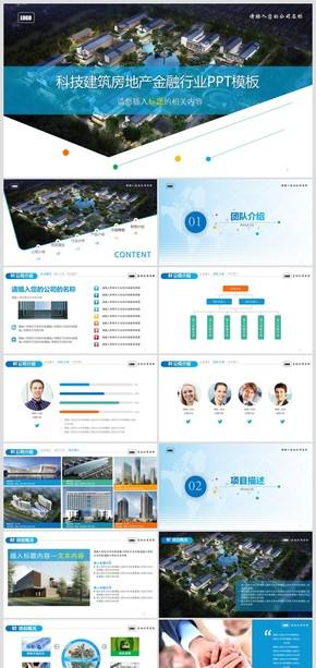 科技房地产建筑设计商务商业汇报PPT模板