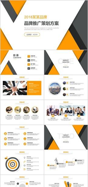 黄色商务品牌推广规划方案PPT模