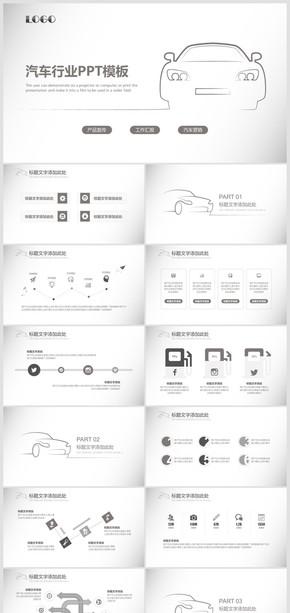 简约通用汽车行业营销工作计划ppt模板