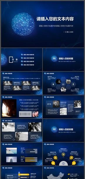 蓝色星空高端大气创意商业企业PPT