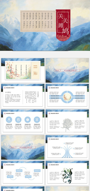水彩中国风简约商务通用PPT模板