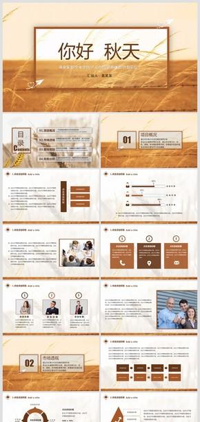 橙色秋天欧美企业介绍商业计划PPT模板