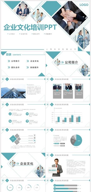 大气商务通用企业文化企业简介PPT模板