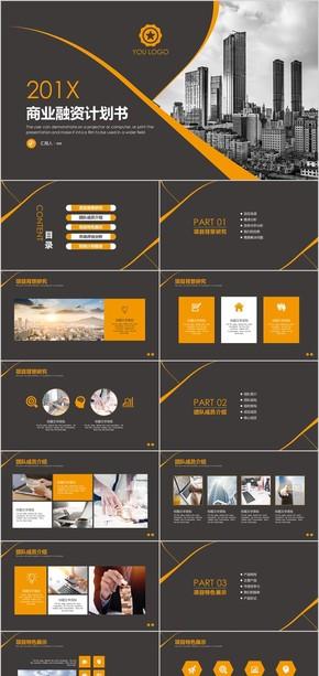 大气商业融资创业计划书PPT模板