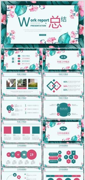 时尚花卉风年度工作汇报企业通用ppt模板