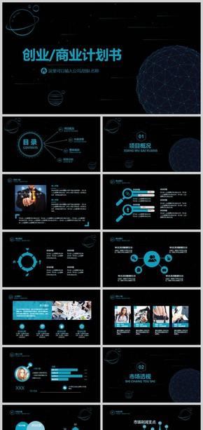 黑色大气科技感星空商业计划书PPT模板