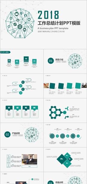 项目商业计划书 PPT模板