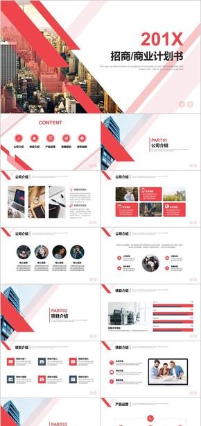 红色扁平化商业项目计划书PPT模板