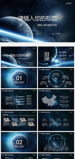 蓝色星空大气科技PPT模板