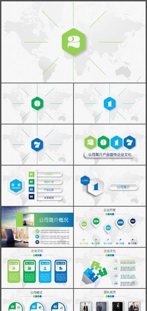 微立体蓝色公司简介企业文化产品宣传PPT